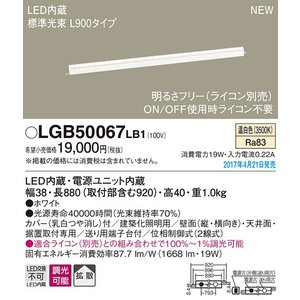 LGB50067LB1 (ライコン別売)LEDベーシックラインライト(温白色)(電気工事必要)パナソニックPanasonic|nisshoelec