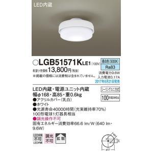 LGB51571KLE1 小型LEDシーリングライト(昼白色)(シーリングユニ方式)パナソニックPanasonic nisshoelec
