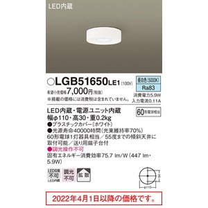 LGB51650LE1 LEDダウンシーリングライト(昼白色)(電気工事必要)パナソニックPanasonic nisshoelec