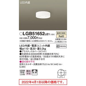 LEDダウンシーリングLGB51652LE1(温白色)(電気工事必要)パナソニックPanasonic|nisshoelec