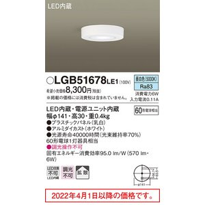 LGB51678LE1 LEDダウンシーリングライト(電気工事必要)パナソニックPanasonic nisshoelec