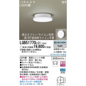 LGB51770LG1 LEDパネルミナ(電気工事必要)パナソニック nisshoelec