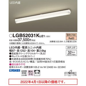 LEDベースライトLGB52031KLE1直管32形×1(電球色)(カチットF)パナソニックPanasonic|nisshoelec