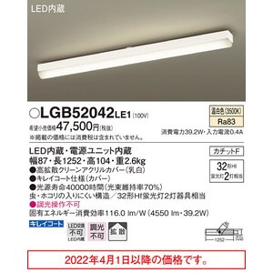 LEDベースライトLGB52042LE1直管32形×2(温白色)(カチットF)パナソニックPanasonic|nisshoelec
