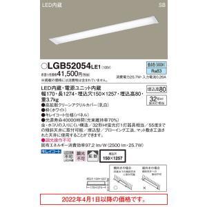 (埋込)LEDベースライトLGB52054LE1直管32形(昼白色)(電気工事必要)パナソニックPanasonic|nisshoelec
