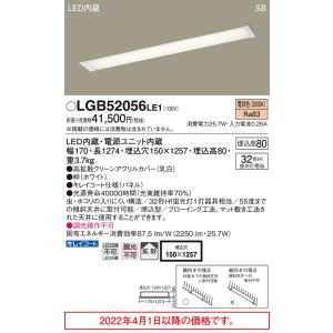 (埋込)LEDベースライトLGB52056LE1直管32形(電球色)(電気工事必要)パナソニックPanasonic|nisshoelec