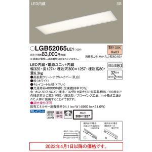(埋込)LEDベースライトLGB52065LE1直管32形×2(電球色)(電気工事必要)パナソニックPanasonic|nisshoelec