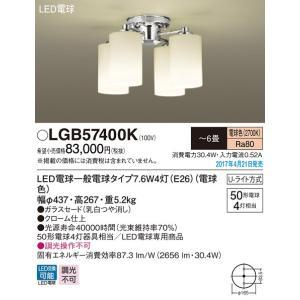 LEDシャンデリアLGB57400K(Uライト方式)パナソニックPanasonic|nisshoelec