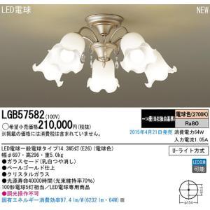 LEDシャンデリアLGB57582(Uライト取付)Panasonicパナソニック|nisshoelec