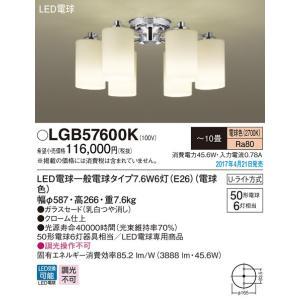 LEDシャンデリアLGB57600K(Uライト方式)パナソニックPanasonic|nisshoelec