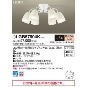 LEDシャンデリアLGB57604K(Uライト方式)パナソニックPanasonic|nisshoelec