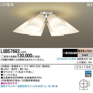 LEDシャンデリアLGB57682(Uライト取付)パナソニックPanasonic|nisshoelec