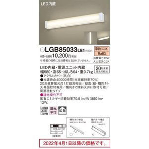LED多目的灯LGB85033LE1(電気工事必要)Panasonicパナソニック|nisshoelec