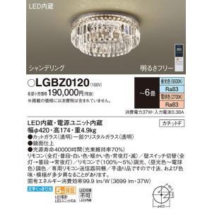 LEDシャンデリア(シャンデリング)LGBZ0120(6畳用)(調色)(カチットF)パナソニックPanasonic|nisshoelec