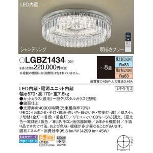 LEDシャンデリア(シャンデリング)LGBZ1434(Uライト方式)パナソニックPanasonic|nisshoelec
