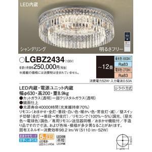 LEDシャンデリア(シャンデリング)LGBZ2434(Uライト方式)パナソニックPanasonic|nisshoelec