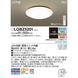 LEDシーリングライトLGBZ5201(〜20畳用)(調色・カチットF取付)パナソニックPanasonic nisshoelec