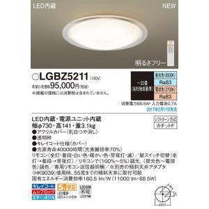 LEDシーリングライトLGBZ5211(〜20畳用)(調色・カチットF取付)パナソニックPanasonic nisshoelec