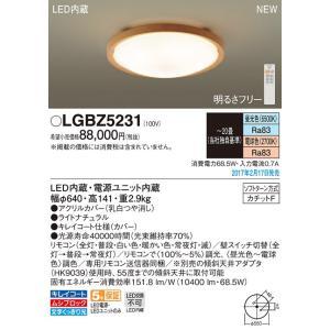 LEDシーリングライトLGBZ5231(〜20畳用)(調色・カチットF取付)パナソニックPanasonic nisshoelec