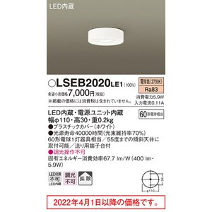 LEDダウンシーリング60形(拡散)(電球色)LSEB2020LE1(電気工事必要) (LGB51651LE1相当品)パナソニックPanasonic|nisshoelec