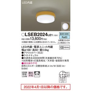 LEDシーリングライト100形(昼白色)LSEB2024LE1(電気工事必要) (LGB51552LE1相当品)パナソニックPanasonic|nisshoelec