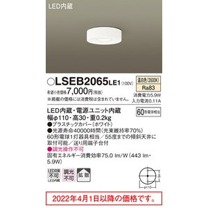 (直付)LEDダウンシーリング60形(拡散)(温白色)LSEB2065LE1(電気工事必要) (LGB51652LE1相当品)パナソニックPanasonic|nisshoelec