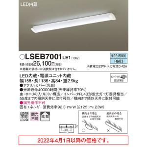 LEDベースライト直管40形(昼白色)LSEB7001LE1(電気工事必要) (LGB52015LE1相当品)パナソニックPanasonic|nisshoelec