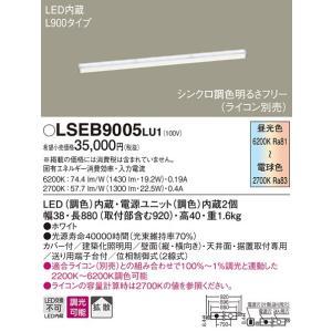 (ライコン別売)LEDベーシックラインライト(調色)LSEB9005LU1(電気工事必要) (LGB50145LU1相当品)パナソニックPanasonic|nisshoelec