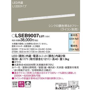 LSEB9007LU1  (ライコン別売)LEDベーシックラインライト(調色)(電気工事必要) (LGB50147LU1相当品)パナソニックPanasonic|nisshoelec