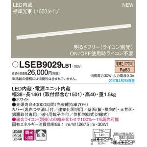 LSEB9029LB1  (ライコン別売)LEDベーシックラインライト(電球色)(電気工事必要)  (LGB50074LB1相当品)パナソニックPanasonic|nisshoelec