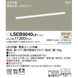 LEDベーシックラインライト(温白色)LSEB9040LE1(L1200)(電気工事必要)  (LGB50270LE1相当品)パナソニックPanasonic|nisshoelec