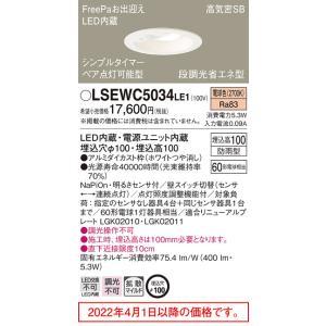 LSEWC5034LE1  LEDダウンライト  (LGWC71602LE1相当品)(60形)(拡散)(電球色)(電気工事必要)パナソニック Panasonic nisshoelec