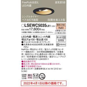 LSEWC5035LE1  LEDダウンライト  (LGWC71622LE1相当品)(60形)(拡散)(電球色)(電気工事必要)パナソニック Panasonic nisshoelec