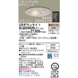 パナソニック ダウンライト (LED)XLGDC662KLE1(LGWC71662KLE1+HK94...