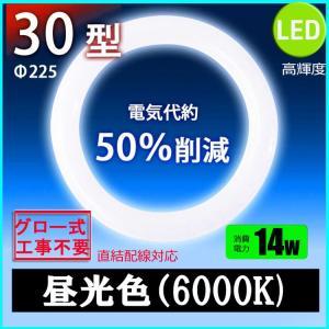 led蛍光灯丸型30w形 昼光色 LEDランプ丸形30W型 LED蛍光灯円形型 FCL30W代替  高輝度 グロー式工事不要 nissin-lux