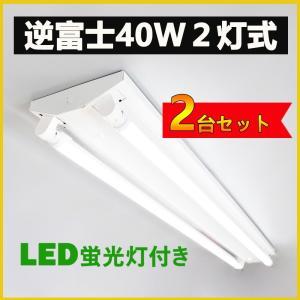 直管LED蛍光灯用照明器具 逆富士型 40W形2灯用 LED蛍光灯一体型 LEDベースライト型 LED蛍光灯照明器具 LED蛍光灯ランプ付き【2台セット】|nissin-lux