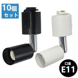 ダクトレール用照明 スポットライト E11 黒 白 配線ダクトレール用照明器具 間接照明 廊下 寝室 食卓用 レール照明 10個セット|nissin-lux