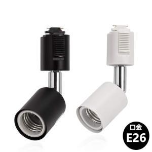 ダクトレール用 照明 スポットライト E26 黒 白 ダクトレール 照明配線ダクトレール用照明器具 ...