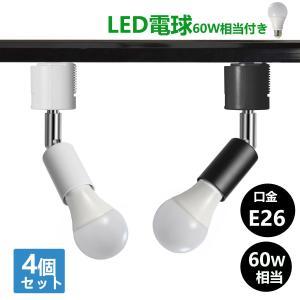 ダクトレール用 照明 スポットライト 口金E26 ダクトレール 照明配線ダクトレール用照明器具 間接照明 廊下 寝室 食卓用 レール照明 LED電球付き 4個セット|nissin-lux