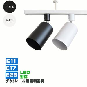 ダクトレール用スポットライト器具 E26 E17 E11 配線ダクトレール用 レールライト スポット...