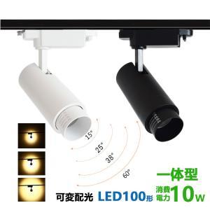 ダクトレール用 スポットライト一体型 ライティングレール LEDスポットライト 10W LED100...