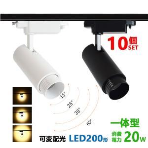 ダクトレール用 スポットライト一体型 ライティングレール用 LEDライト 20W LED200W相当...