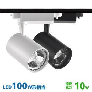 ダクトレール用 スポットライト一体型 ライティングレール LED一体型 スポットライト10W LED...