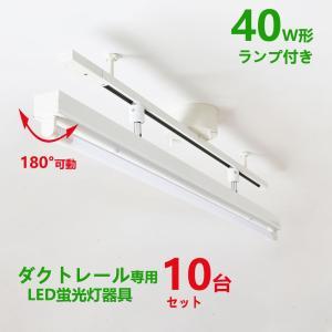 配線ダクトレール用 LED蛍光灯器具40W型1灯式トラフ型 LED蛍光灯40W型ランプ付き ライティ...