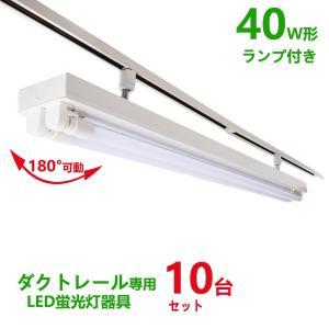 ダクトレール用 LED蛍光灯器具40W型2灯式トラフ型 LED蛍光灯40W型ランプ付き ライティング...