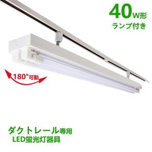 配線ダクトレール用 LED蛍光灯器具40W型2灯式トラフ型 LED蛍光灯40W型ランプ付き ライティ...