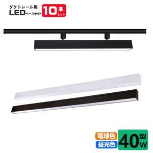 ダクトレール用 LEDベースライト 配線ダクトレール用ライト・照明器具一体型 天井照明 ライティング...