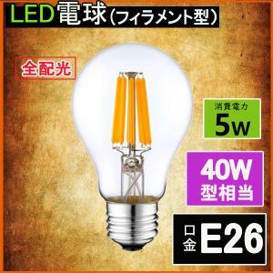 LEDフィラメント電球 エジソン電球 LED電球 40W相当 E26 クリアタイプ 全方向型 LED...