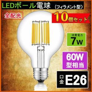 LEDフィラメントボ−ル型電球 エジソン電球 LEDボ−ル形電球 60W相当 E26 クリアタイプ 全方向型 LED透明電球 ledクリア電球 電球色 昼光色【10個セット】|nissin-lux