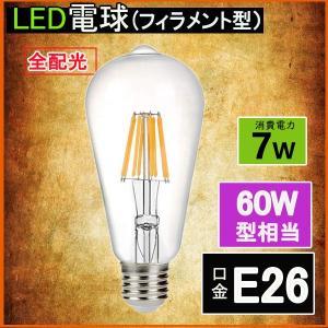 LEDフィラメント電球 エジソン電球 LED電球 60W相当 E26 クリアタイプ 全方向型 LED...